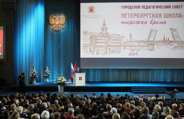 Учителям в Санкт-Петербурге доплатят 5 тысяч руб. за классное руководство