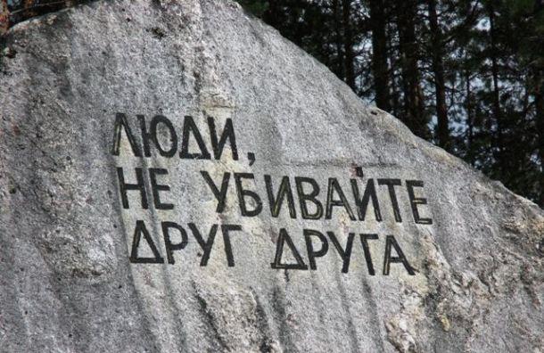 Имена убитых в Сандормохе ленинградцев прочтут в Санкт-Петербурге