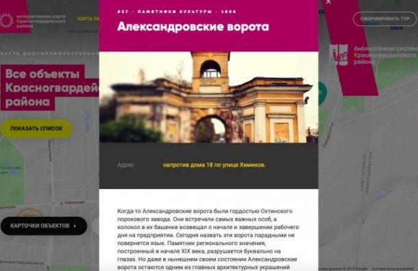 Петербуржцы смогут лучше изучить Красногвардейский район с приложением «Краснакарта»