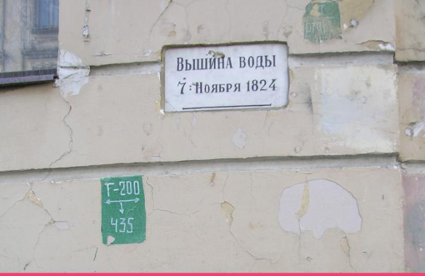 Пропали памятные таблички о наводнениях в Санкт-Петербурге