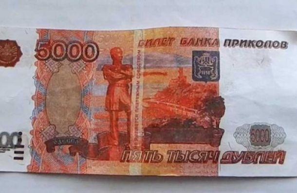Мошенник подсунул блокаднице вместо денег купюры «банка приколов»