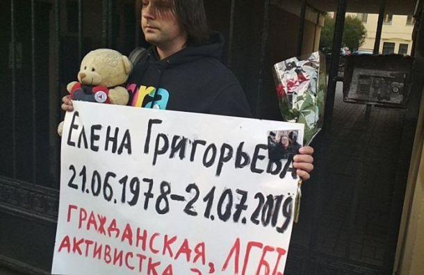 ЛГБТ-активисты возмутились квалификацией дела об убийстве Григорьевой