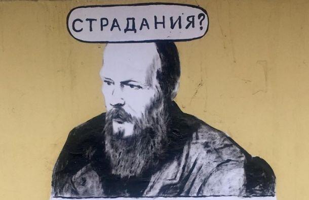 Граффити с Достоевским появились на ул. Егорова