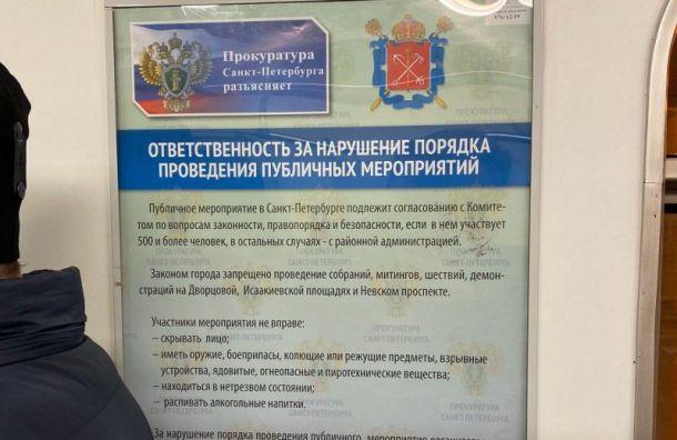 В Петербургском метро появились антимитинговые плакаты