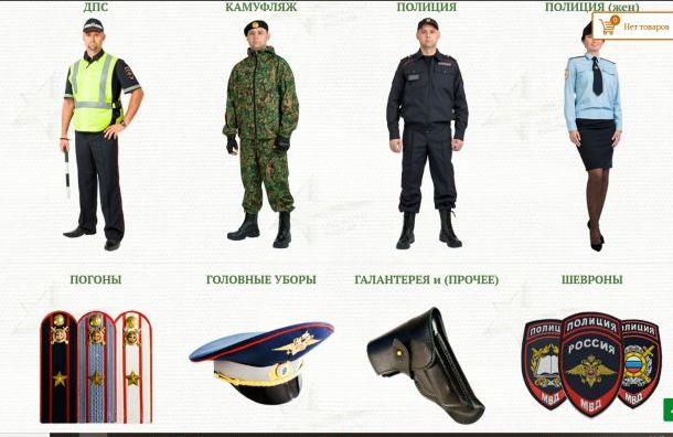 Свободную продажу полицейской формы могут остановить