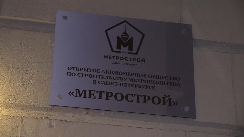 Врио гендиректора петербургского «Метростроя» назначили Алексея Старкова