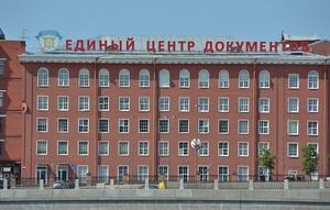 В Едином центре документов в Петербурге прошел обыск
