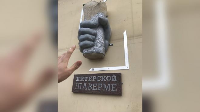 Розенбаума возмутил памятник шаверме