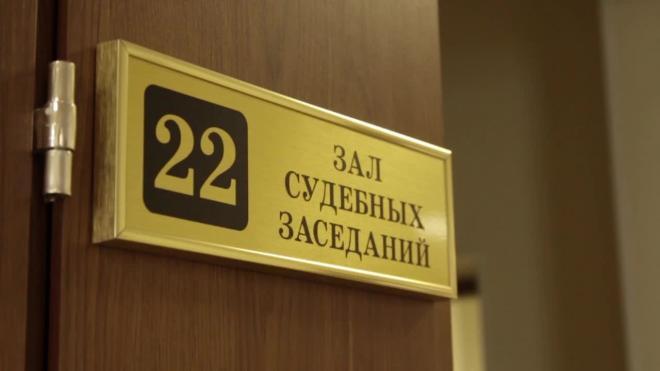 Петербуржцев осудили на 12 лет за умершую жертву квартирного ограбления