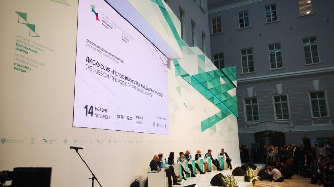 В Минкультуры хотят отменить Санкт-Петербургский культурный форум в этом году