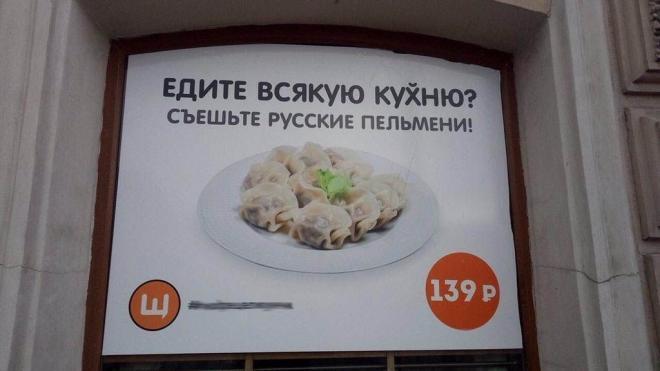 Петербургское УФАС возбудило дело после жалоб на непристойную рекламу семейного кафе