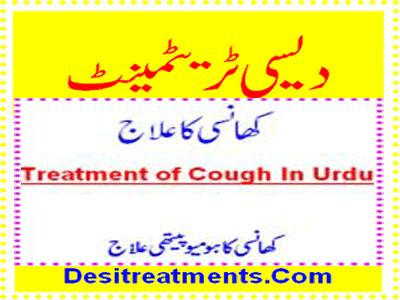 Chronic Bronchitis is and Cough Information and Prevention Khansi-ka-ilaj-banner
