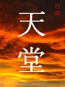 Baixar PARAÍSO, Vol.1 – As Mais Bonitas Citações da Sabedoria Chinesa pdf, epub, eBook