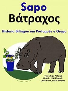 Baixar História Bilíngue em Português e Grego: Sapo (Aprender Grego Livro 1) pdf, epub, eBook
