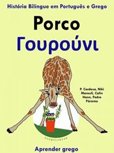 Baixar História Bilíngue em Português e Grego: Porco (Aprender Grego Livro 2) pdf, epub, eBook