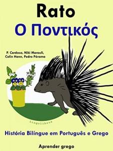 Baixar História Bilíngue em Português e Grego: Rato (Aprender Grego Livro 4) pdf, epub, eBook