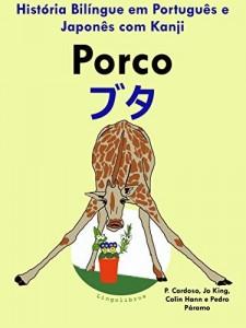 """Baixar História Bilíngue em Português e Japonês com Kanji: Porco (Série """"Aprender japonês"""" Livro 2) pdf, epub, eBook"""