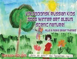 Baixar Volgodonsk russian kids 2008 winter art album – pdf, epub, eBook