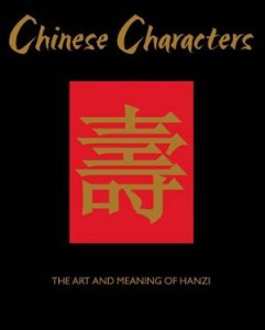 Baixar Chinese characters: the art and meaning of hanzi pdf, epub, ebook