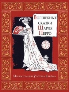 Baixar Tales of Perrault – Skazki (Russian Edition) pdf, epub, eBook
