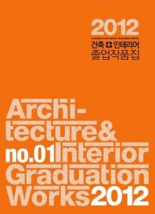 Baixar Architecture & interior graduation works 2012 pdf, epub, ebook