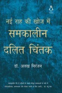 Baixar Nayi raah ki khoj me samkaleen dalit chintak pdf, epub, ebook