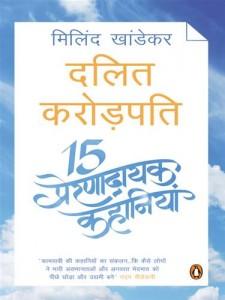 Baixar Dalit karorpati pdf, epub, eBook