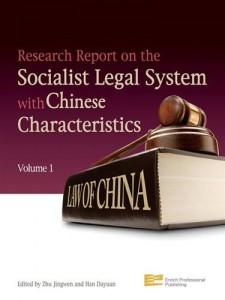Baixar Research report on the socialist legal system pdf, epub, eBook