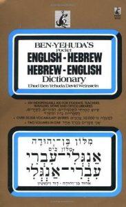 Baixar Ben-yehuda's pocket english-hebrew hebrew-english pdf, epub, eBook