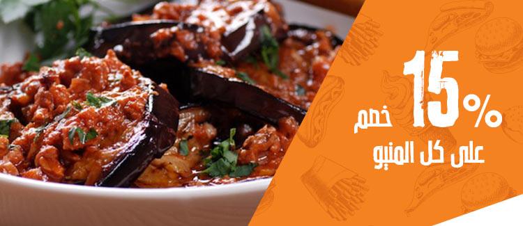 خصم 15% على كل المنيو من مطبخ الشيف نبيل مختار - المنصورة