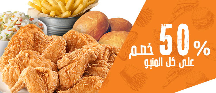 عرض خاص من دجاج بروست - إمبابة