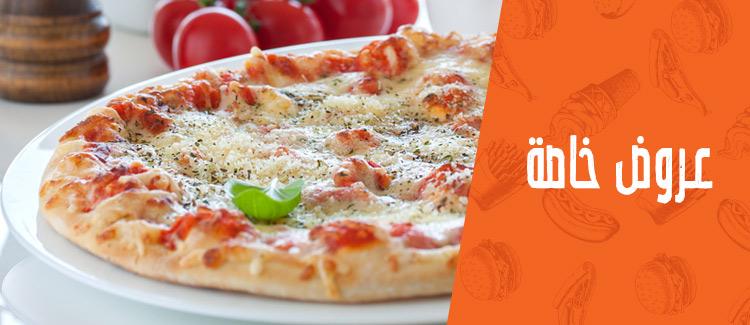 عروض خاصة من بيتزا جو