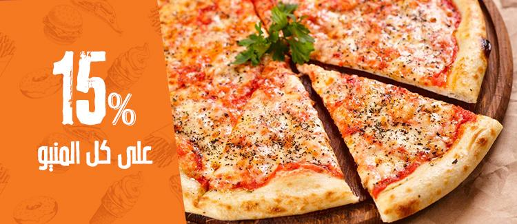 عرض خاص من بيتزا ضاضا زايد