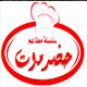 خصم 20% على قسم اللحوم و العزائم من حضرموت عباس - مدينة نصر