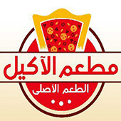 20% Discount from El Akeel Cairo