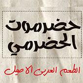 Special offers from Hadrmot Al Hadramy - Alexandria