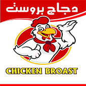 Special offers from Chicken Broast - Imbaba