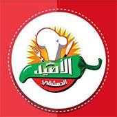 Discount 20% From El Aseel Al Demshke on all menu - 5th Settlement