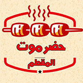 Special offers from Hadramaut El Mokkatam