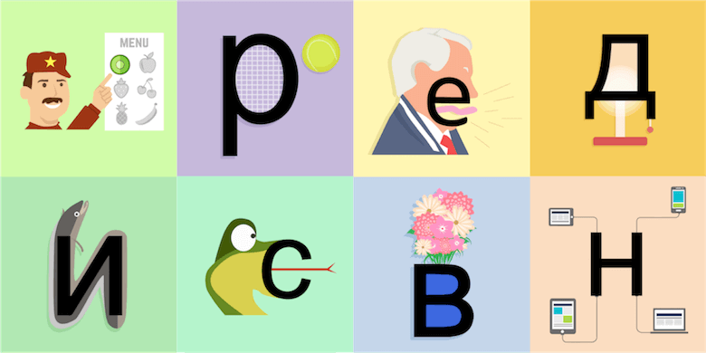 Russian alphabet cartoons overview1