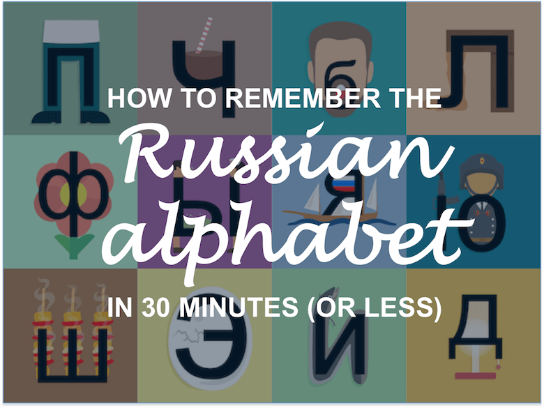 Russian alphabet how to remember in 30 minutes