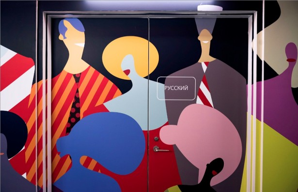 Baradat's Mural Design For United Nation's Language Center