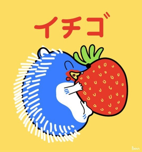 Benn Illustrates Hungry Hedgehog for Japanese Learning