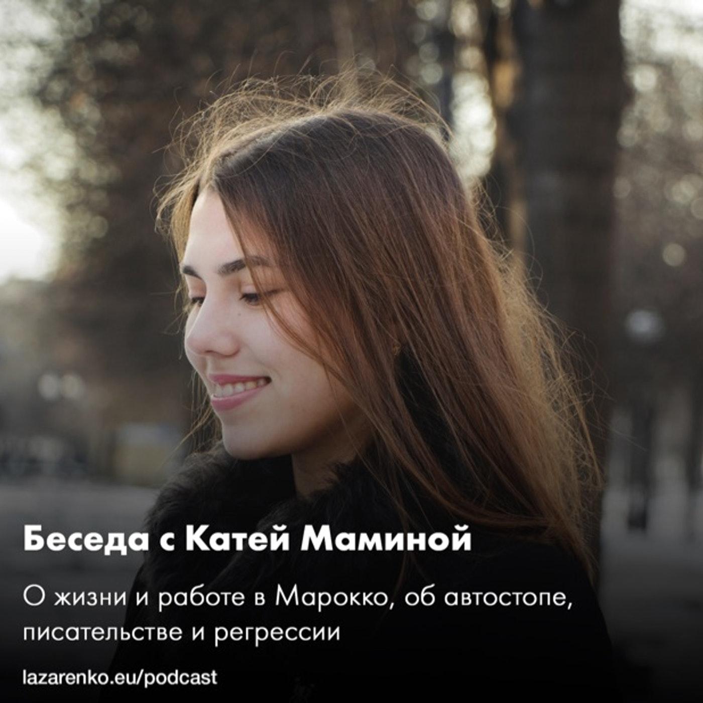 02 Беседа с Катей Маминой, писательницей и путешественницей