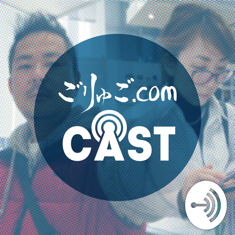 ごりゅご.com Cast