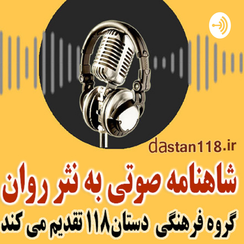 4-بخش اول -داستان رستم و اسفندیار