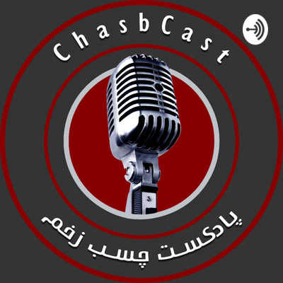 Chasbcast | چسب زخم
