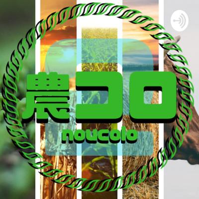 ふまじめ農業トーク番組「農コロ」