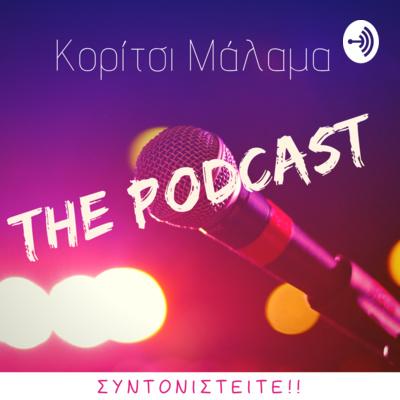 Κορίτσι Μάλαμα Podcast