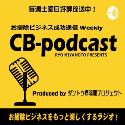 お掃除ビジネス成功通信☆CBポッドキャスト